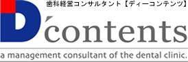 歯科医院支援コンサルタントDコンテンツ