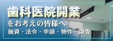 歯科開業支援コンサルタント事業